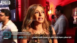 مصر العربية | داليا مصطفى: سعيدة بتواجد الشباب في مهرجان القاهرة السينمائي