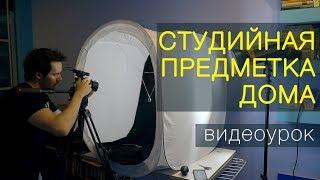 Смотреть видео предметная съемка для интернет магазина