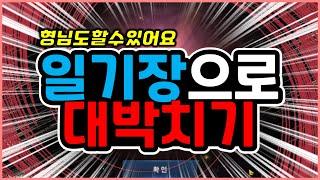 [렌] [리니지M] 역대급 종합컨텐츠! 일기장으로 또 대박을 쳐버리는 상황 ㅋㅋㅋㅋㅋㅋ 아주 나이슼ㅋㅋ (뭐…