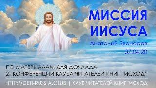 #115 Миссия Иисуса
