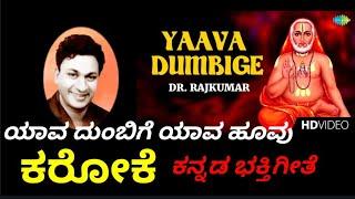 YAVA DUMBIGE YAVA HOOVU KANNADA DEVOTIONAL KARAOKE BY DR.RAJKUMAR