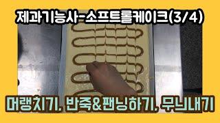 제과기능사) 소프트롤케이크(3/4) 머랭치기, 가루재료…