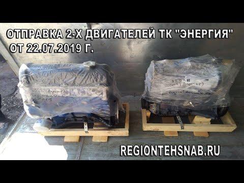 "Отправка 2-х двигателей ТК ""Энергия"" от 22.07.2019 г. Regiontehsnab.ru"