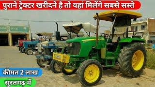John Deere 5055 E   Farmtrac 60   Massey 241   used tractor sale price   second hand tractor
