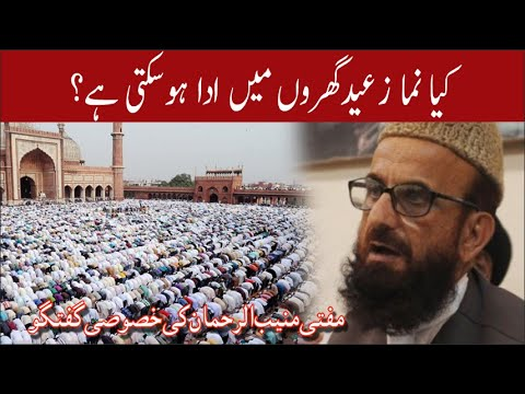 Can Eid prayer be offered at home? Mufti Muneeb-ur-Rehman