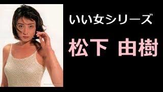 松下 由樹(まつした ゆき、1968年7月9日 - )は、 日本の女優。本名、...