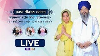 LIVE | Mahaan Kirtan Samagam | G. Shaheed Singha | 16 July 2019 | Hoshiarpur