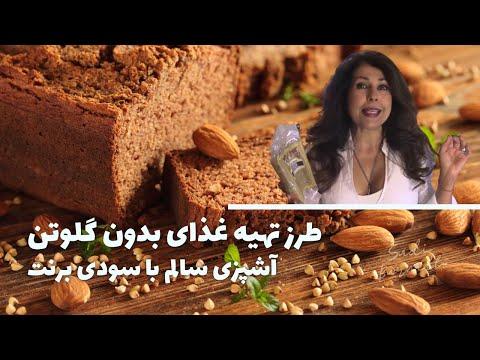 Sudi Burnett- Gluten free cooking show- English+Persian- برنامه سودی-برنامه آشپزی بدون گلوتن