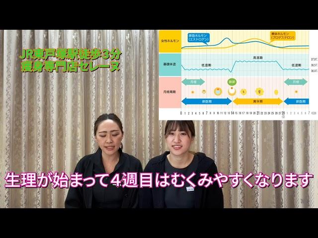 【生理周期にあわせたお食事の仕方】東戸塚セレーヌ