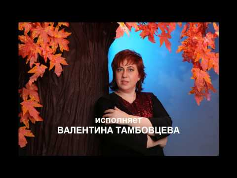 """ПРИХОДИ и ОСТАВАЙСЯ"" - ВАЛЕНТИНА ТАМБОВЦЕВА"