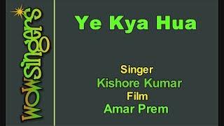 Ye Kya Hua - Hindi Karaoke - Wow Singers