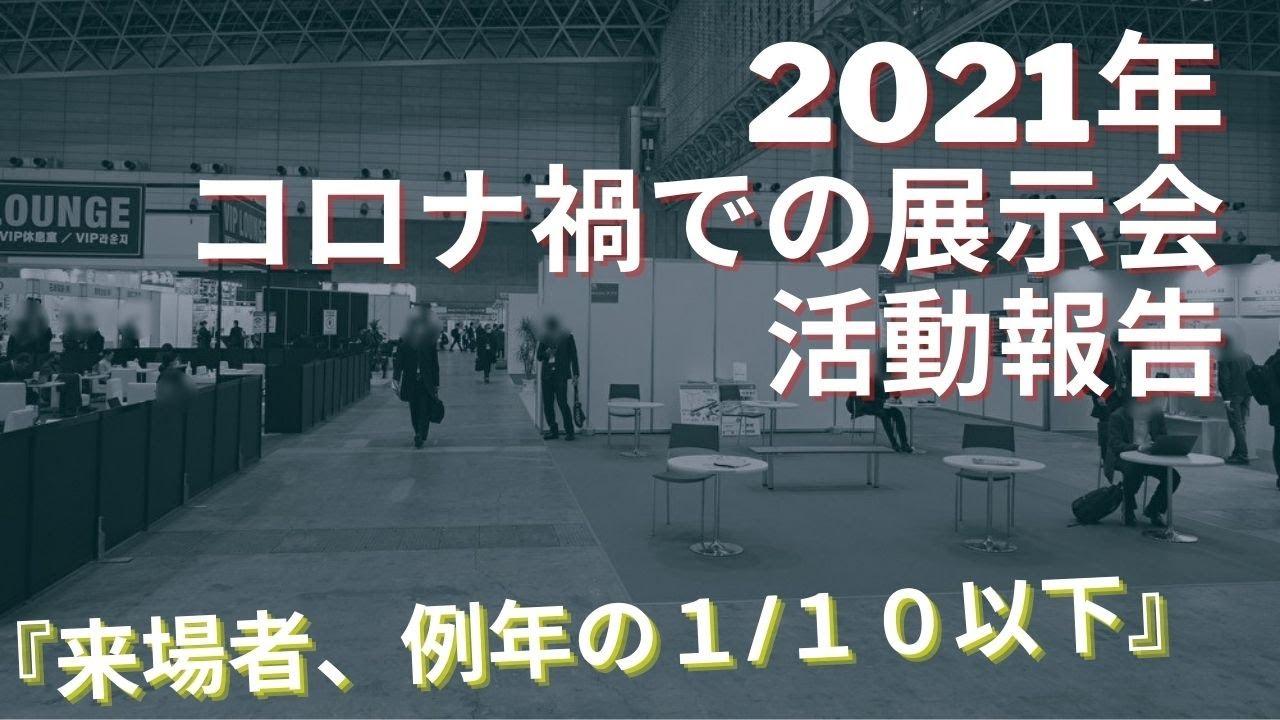 【展示会活動報告】「来場者、例年の1/10以下…!?」機械要素技術展2021in幕張メッセ