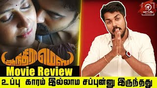 Andhra Mess Movie Review | #SRK Leaks | Raj Bharath | Thejaswini