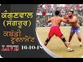 Kanganwal ( Sangrur ) Kabaddi Turnament Live 16 Oct 2018/www.123Live.in Mp3