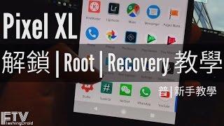 [普][新手教學] Google Pixel XL Root | 解鎖 | Recovery 刷機教學 - FlashingDroid