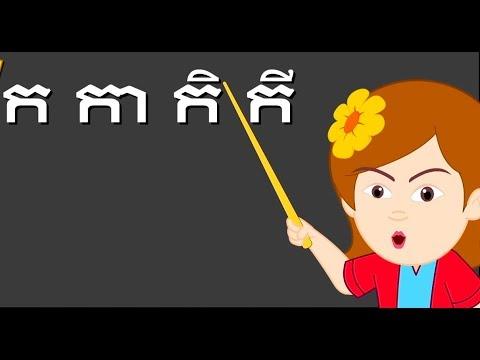 ក កា កិ កី kka ke kei &  ក ខ ខិតខំរៀន Kor Khor Study Hard | ចំរៀងកុមារ Khmer Nursery Rhyme