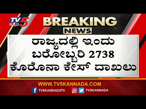 2738 New Cases Reported Today In Karnataka | Bangalore @ 1315 Today
