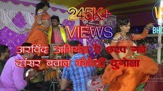Arvind abhiyanta vs dashrath giri full comedy batkati majsa  vsm bhojpuri  vivek studio & mobile