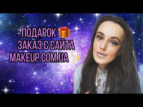 Подарок 🎁. Заказ с сайта Makeup.com.ua . Всем добра и счастья . Косметика . Cosmetics . Happy ✨✨✨