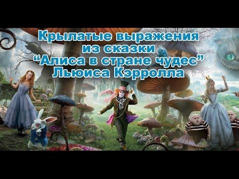 """Фразы из сказки """"Алиса в стране чудес""""из YouTube · С высокой четкостью · Длительность: 2 мин27 с  · Просмотров: 776 · отправлено: 15/10/2015 · кем отправлено: Татьяна Базавлук"""