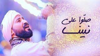 صلوا على سيدنا النبى - احمد سعد | Ahmed Saad - اغنية جديدة بمناسبة المولد النبوى