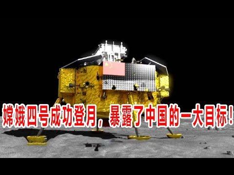 嫦娥四号成功登月,暴露了中国的一大目标!