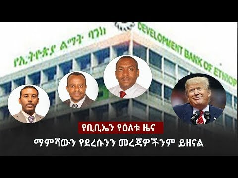 BBN Daily Ethiopian News January 12, 2018