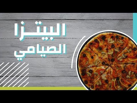صورة  طريقة عمل البيتزا طريقة عمل البيتزا الصيامي #موضوع طريقة عمل البيتزا من يوتيوب