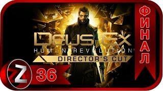 Deus Ex Human Revolution Прохождение на русском 36 ФИНАЛ  Панхея  конец игры  PC FullHD 1080p Deus Ex Human Revolution  Неизвестная