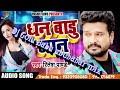New bhojpuri Dj song ritesh Pandey Dj Golu Babu unchahar