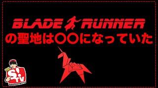 YouTube動画:BladeRunnerの聖地は〇〇になっていた!