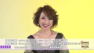 『セレブレーション100!宝塚』に出演する、稔幸さんよりコメントが届き...