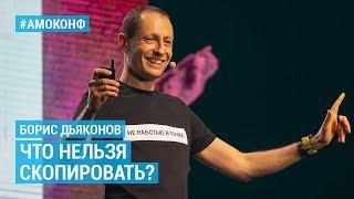 Борис Дьяконов (Точка) на АМОКОНФ – Что нельзя скопировать?