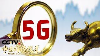 《中国财经报道》 20190604 11:00  CCTV财经