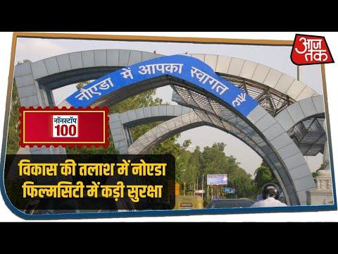 Vikas Dubey की तलाश में Noida Filmcity में कड़ी सुरक्षा I Nonstop 100 I July 9, 2020