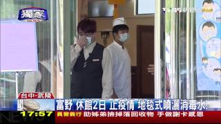 http://news.tvbs.com.tw/entry/568389 台中武陵富野度假村爆發疑似諾羅...