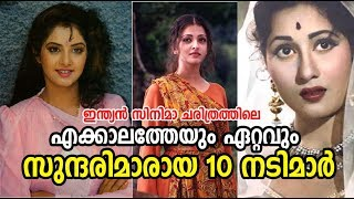 Top 10 most beautiful Indian actress all time | ഇന്ത്യന് സിനിമയിലെ ഏറ്റവും സുന്ദരിമാരായ 10 നടിമാര്