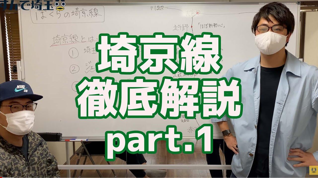 埼京線を徹底解説