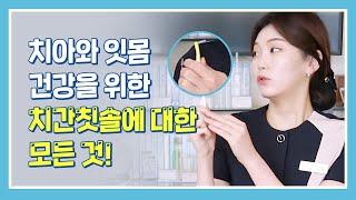 [전주미소심는치과] 치간 칫솔 치실의 중요성