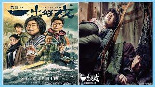 黃渤電影《一處好戲》演員陣容強大,網友期待值高,你們會去看嗎