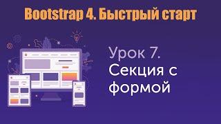 Урок 7. Bootstrap 4. Быстрый старт. Секция с формой