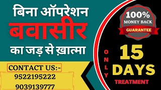 Piles Treatment at Home in Hindi - Bawaseer ka Ilaj - 📲 9522195222 - Toll Free :-1800120 001800