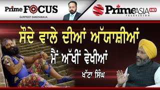 Prime Focus 🔴 (LIVE) 374 Gurmeet Ram Rahim's dark secrets revealed by Khatta Singh