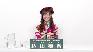 AKB48 チーム4所属 込山榛香 (Haruka Komiyama) AKB48 検索動画 2