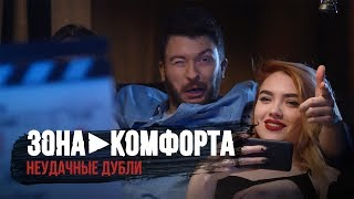 """""""ЗОНА КОМФОРТА"""" (НЕУДАЧНЫЕ ДУБЛИ)"""