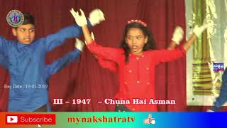 12 Smriti 2019 III  1947   CHUNA HAI ASMAN