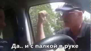 Израиль 8 мая 2013  Резонансная беседа охранника с водителем 1