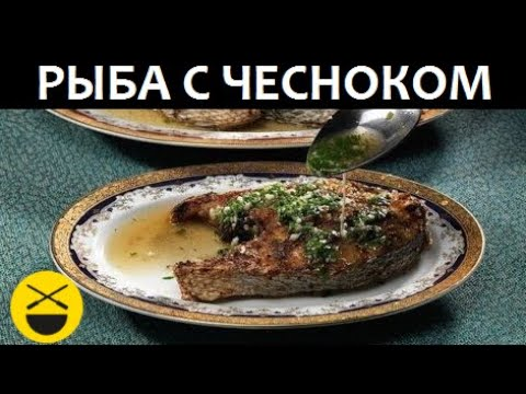 РЫБА С ЧЕСНОКОМ и кинзой по рецептам бухарских евреев