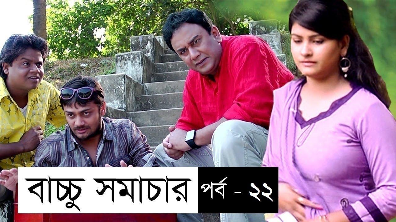 A New Religion M R Hasan: বাংলা ফানি ধারাবাহিক নাটক