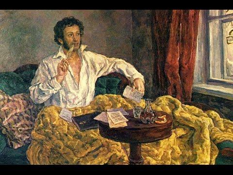 Александр Пушкин - Признание
